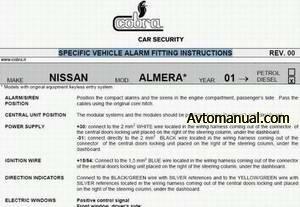Руководства по установке авто сигнализаций: Specific Vehicle Alarm Fitting Instructions