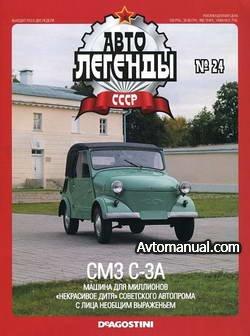 Автолегенды СССР. Выпуск №24. СМЗ С-3А