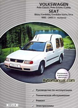 Руководство по ремонту Seat Ibiza / Cordoba / Vario / Inca и Volkswagen Polo Classic / Polo Estate / Caddy 1995-2003 года выпуска