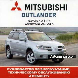 Руководство по ремонту Mitsubishi Outlander с 2003 года выпуска