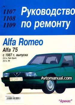 Руководство по ремонту Alfa Romeo 75 с 1987 года выпуска