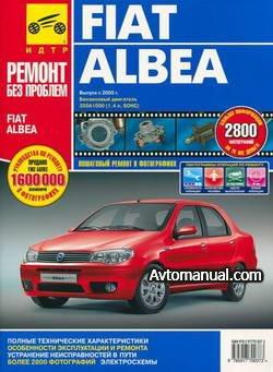 Руководство по ремонту Fiat Albea с 2005 года выпуска