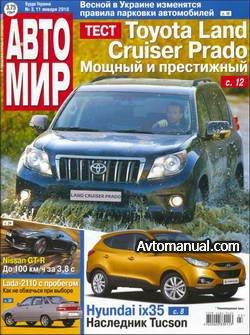 Журнал Автомир №3 январь 2010 год
