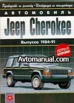 Руководство по ремонту Jeep Cherokee 1984 - 1991 года выпуска