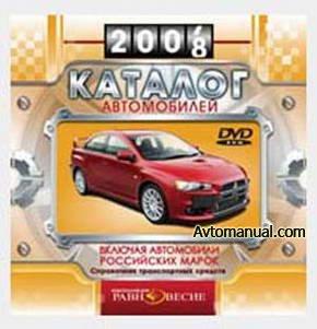 Каталог автомобилей 2008