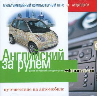 Аудиокурс Английский за рулем. Путешествие на автомобиле.
