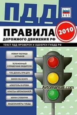 ПДД Правила дорожного движения РФ 2010