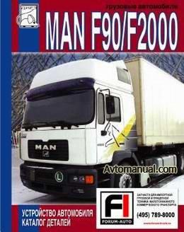 Руководство по ремонту автомобиля MAN F90 / F2000