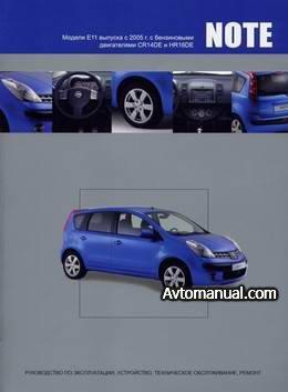Руководство по ремонту автомобиля Nissan Note модели Е11 с 2005 года выпуска.