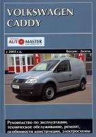 Руководство по ремонту Volkswagen VW Caddy 2003 - 2008 года выпуска