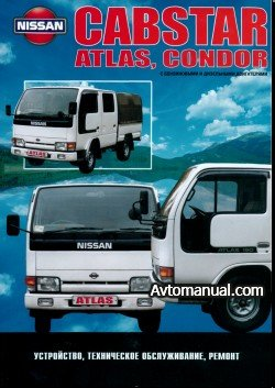Nissan CABSTAR ATLAS , CONDOR. с 1984-1996 Руководство поремонту