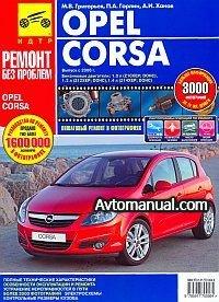 Руководство по ремонту Opel Corsa D с 2006 года выпуска.