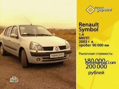 ����� ���� ����� ���������� Renault Symbol 2003 ���� �������