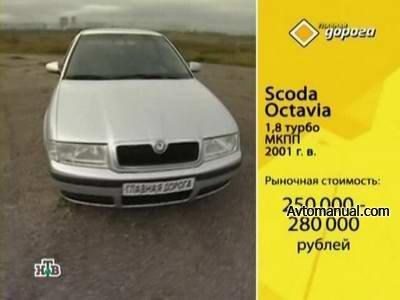 ����� ���� ����� ���������� Scoda Octavia 2001 ���� �������