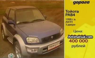 Видео тест обзор автомобиля Toyota RAV4 1998 года выпуска