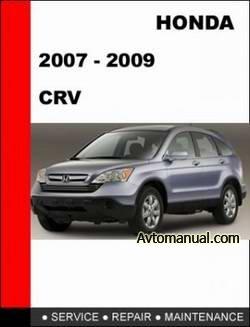 Руководство по ремонту автомобиля Honda CR-V с 2007 года выпуска