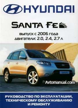 Руководство по ремонту Hyundai Santa Fe с 2006 года выпуска