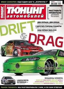 Журнал Тюнинг автомобилей выпуск №2 февраль 2010 год
