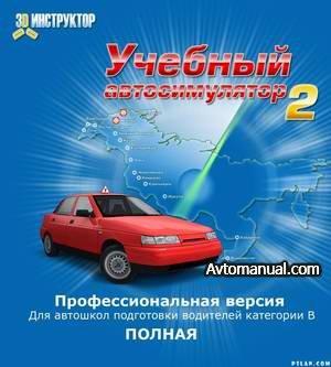 Учебный автосимулятор 2 (2010)