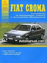 ����������� �� ������� Fiat Croma 1985 - 1993 ���� �������