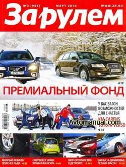 Журнал За рулем выпуск №3 март 2010 года (Россия)