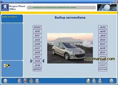 ��������� ��������� ����������� Peugeot Planet 2000 v.22.14
