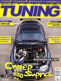 Журнал Tuning выпуск №2 февраль 2010 года