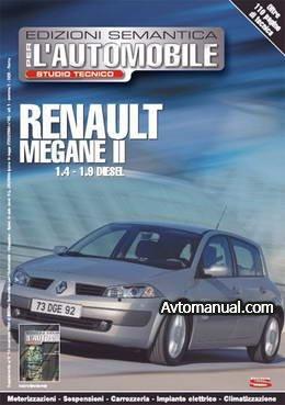 Руководство по ремонту Renault Megane 2 1.4 - 1.9 дизель