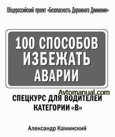 100 способов избежать аварии