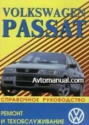 Руководство по ремонту VW Passat / Variant 1988 - 1996 года выпуска