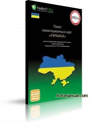 """Карта навигации """"Украина"""" - Navitel Атлас Украины версия 20100206_326 (2010) UKR"""