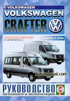 ����������� �� ������� Volkswagen VW Crafter � 2006 ���� �������