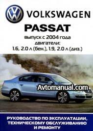 Руководство по ремонту Volkswagen VW Passat B6 с 2004 года выпуска