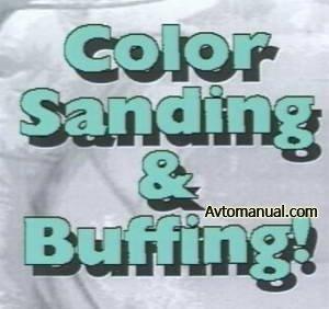 Обучающее видео по полировке автомобиля: Color Sanding & Buffing!