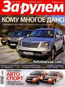 Журнал За рулем выпуск №4 апрель 2010 год