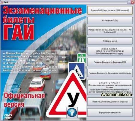 Экзаменационные билеты ГАИ по ПДД Украины (2010)