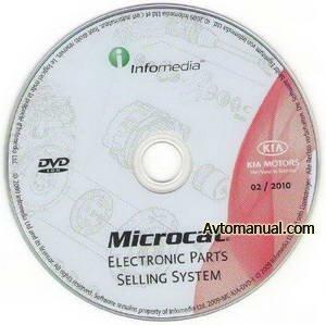 Каталог запасных частей Kia Microcat 02.2010
