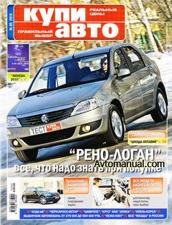 Журнал Купи Авто выпуск №5 апрель 2010 года