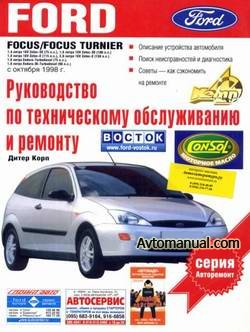 ����������� �� ������� Ford Focus / Focus Turnier � ������� 1998 ���� �������