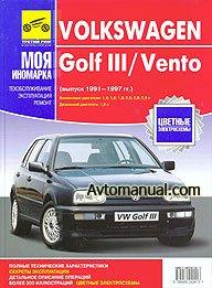 Руководство по ремонту Volkswagen VW Golf III / Vento 1991 - 1997 года выпуска