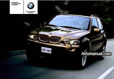BMW X5 (E53) - ����������� ������������ / ���������� �� �������, ������������ � ������������ ����������.