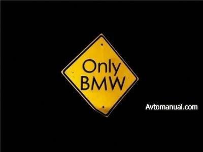 Электросхемы bmw с 1990-1997 год