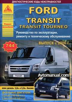 Руководство по ремонту Ford Transit (Transit Tourneo) с 2006 года выпуска