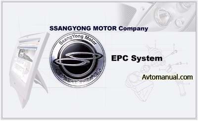 Каталог запасных частей SsangYong EPC 04.2010 год