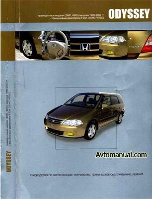 HONDA ODYSSEY 1999-2003 г.в. - руководство пользователя / инструкция по ремонту, обслуживанию и эксплуатации автомобиля.