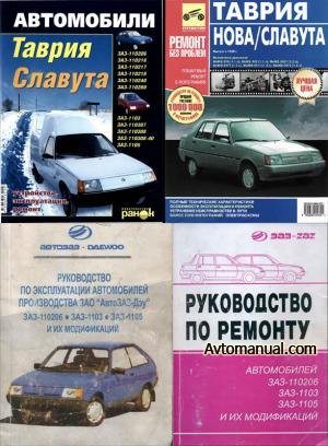 Книги по ремонту и обслуживанию Таврии/Славуты