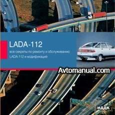 Руководство по ремонту Lada-112 и модификаций