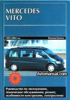 Руководство по ремонту Mercedes Vito 1995 - 2002 года выпуска
