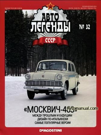 """Автолегенды СССР. Выпуск №32. """"Москвич-403"""""""