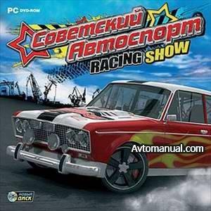 ���� ��������� ��������� Racing Show (2010)